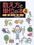 数え方と単位の本 (4)