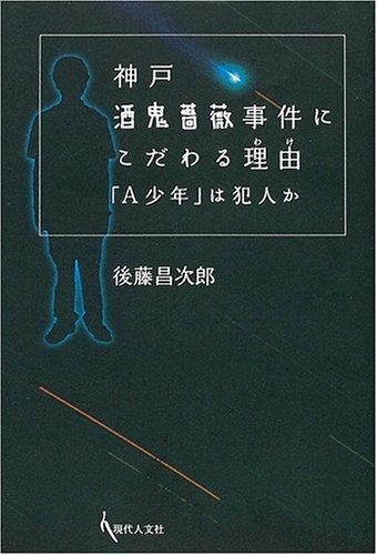 神戸酒鬼薔薇事件にこだわる理由—「A少年」は犯人か