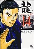 龍-RON-〔小学館文庫〕 (14) (小学館文庫 むA 34)