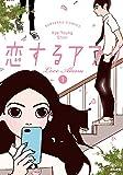 恋するアプリ LoveAlarm / KYE YOUNG CHON のシリーズ情報を見る