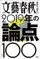 文藝春秋 (編集)新品: ¥ 1,300