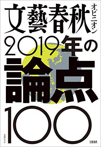 文藝春秋オピニオン 2019年の論点100 (文春e-book) eBook