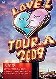 大塚愛 LOVE LETTER Tour 2009~ライト照らして、愛と夢と感動と…笑いと!~at Yokohama Arena on 17th of May 2009 [DVD]