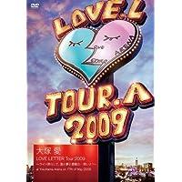 大塚愛 LOVE LETTER Tour 2009~ライト照らして、愛と夢と感動と…笑いと!~at Yokohama Arena on 17th of May 2009