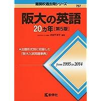 阪大の英語20カ年[第5版] (難関校過去問シリーズ)