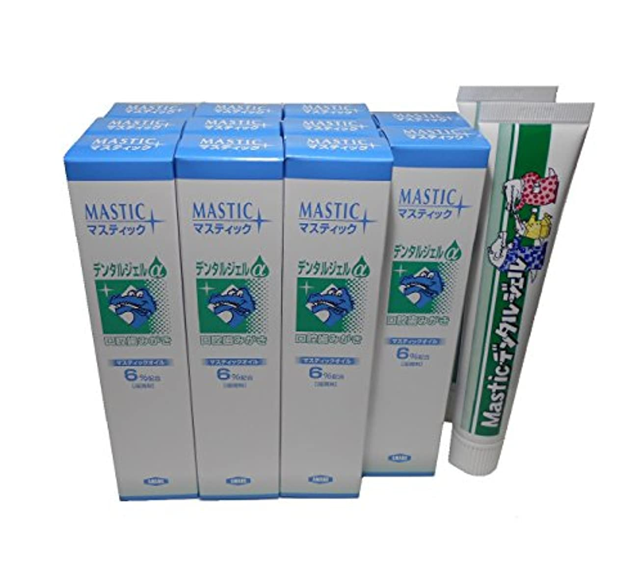 谷長方形エスカレートMASTIC マスティックデンタルジェルα45g(6%配合)11個+MASTIC デンタルエッセンスジェルMSローヤルⅡ増量50g(10%配合)2個セット