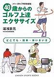 40歳からのゴルフ上達エクササイズ―どこでも・簡単・体いきいき (SPORTS BOOKS)