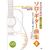 CDブック 大人のための 基本の基本 ソロギター曲集 (1) 著者・演奏 関口祐二