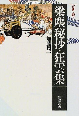 梁塵秘抄・狂雲集 (同時代ライブラリー―古典を読む (316))の詳細を見る