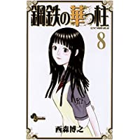 鋼鉄の華っ柱(8) (少年サンデーコミックス)