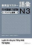新完全マスター語彙 日本語能力試験N3 ベトナム語版