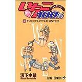 いちご100% 7 (ジャンプコミックス)