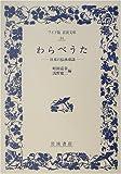 わらべうた―日本の伝承童謡 (ワイド版 岩波文庫)