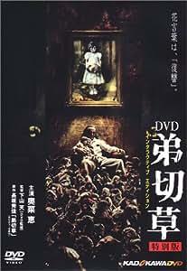 弟切草 特別編 インタラクティブエディション [DVD]
