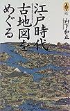 江戸時代 古地図をめぐる (AROUND THE WORLD LIBRARY―気球の本)