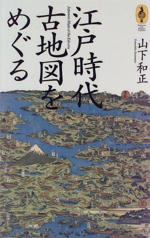 江戸時代 古地図をめぐる