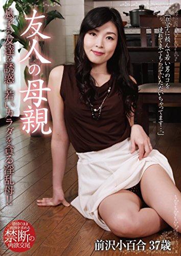 友人の母親 / 前沢小百合37歳 [DVD]
