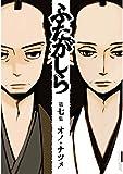 ふたがしら(7) (IKKI COMIX)