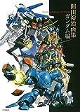 【東京】ウルトラマンズ・ギャラリー:2018年12月19日(水)~2019年1月14日(月/祝)