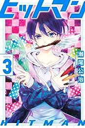 ヒットマン(3) (週刊少年マガジンコミックス)