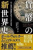 貨幣の「新」世界史──ハンムラビ法典からビットコインまで (ハヤカワ・ノンフィクション文庫) 画像
