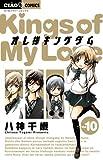 オレ様キングダム 10 (ちゃおフラワーコミックス)