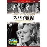 スパイ戦線 EMD-10036 [DVD]