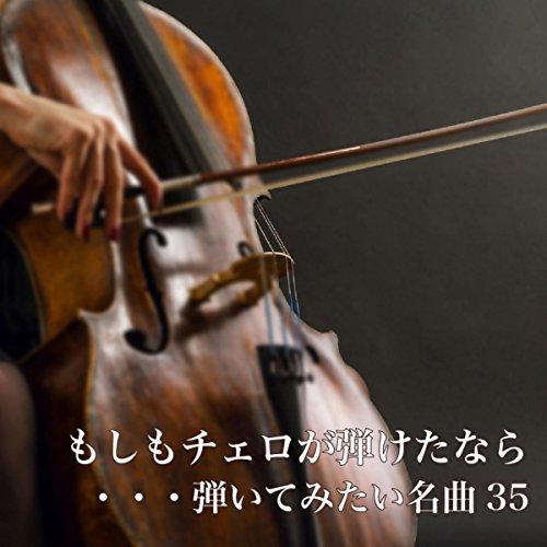 もしもチェロが弾けたなら・・・弾いてみたい名曲ベスト35