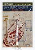 熱学思想の史的展開〈3〉熱とエントロピー (ちくま学芸文庫)