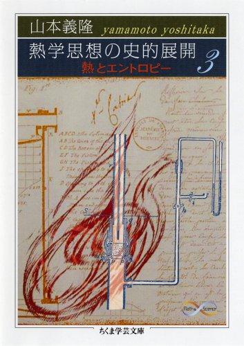 熱学思想の史的展開〈3〉熱とエントロピー (ちくま学芸文庫)の詳細を見る