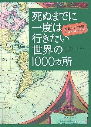 死ぬまでに一度は行きたい世界の1000ヵ所 南北アメリカ編の詳細を見る