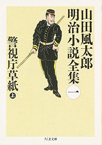 警視庁草紙〈上〉―山田風太郎明治小説全集〈1〉