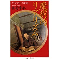 魔術的リアリズム―メランコリーの芸術 (ちくま学芸文庫)