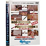 東邦産業 ロッド ビルディング パーフェクト ガイド 1 Rod Building Perfect Guide 1