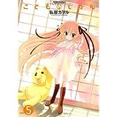 こどものじかん 5 (アクションコミックス)