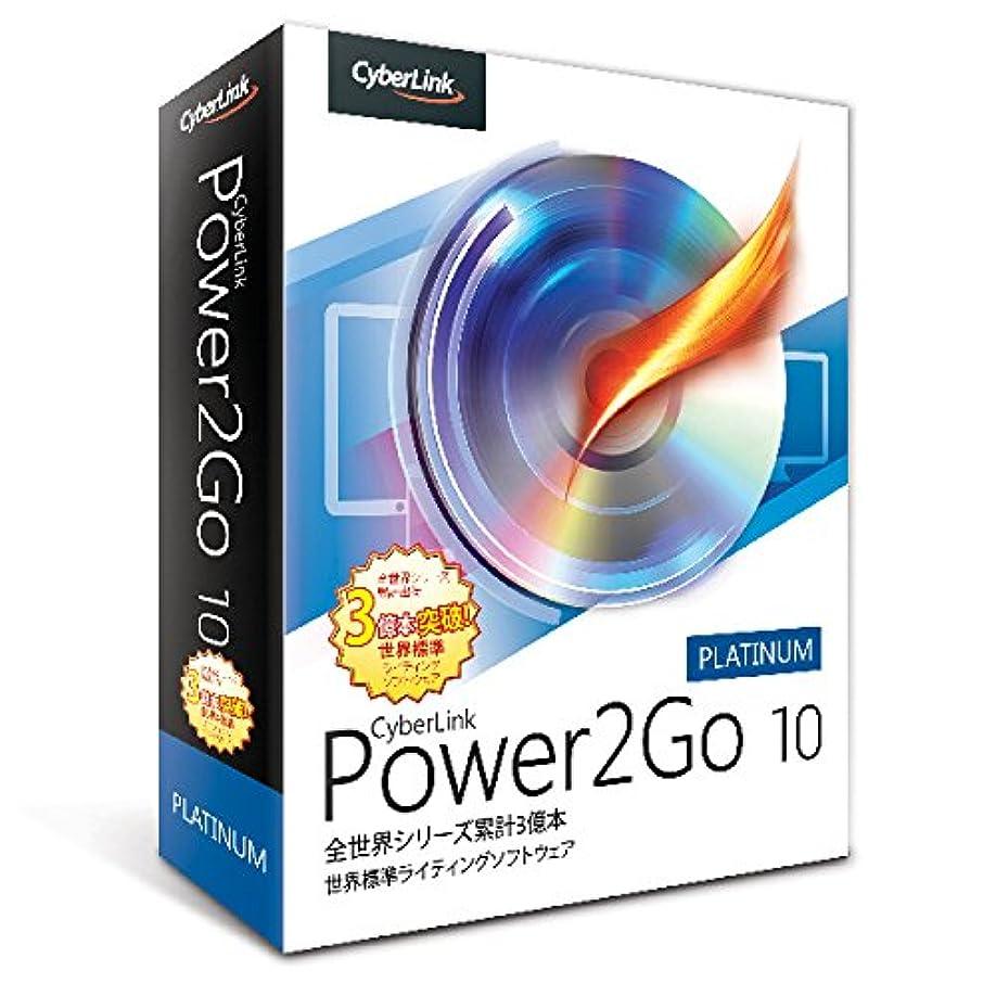 怒って論争買収Power2Go 10 Platinum|乗換え?アップグレード版