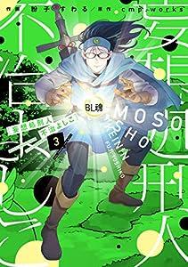 妄想処刑人 不治よしこ(3) (it COMICS)