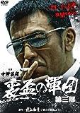 裏盃の軍団 第三部[DVD]