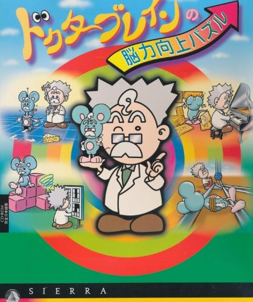 いろいろ一晩書くドクターブレインの脳力向上パズル 完全日本語版