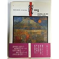 パウル・クレー 絵画と音楽