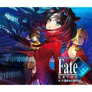 Sound Drama Fate/EXTRA 第二章 強きもの弱きもの