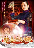 美人占い師[DVD]