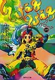 ワークワーク 1 (集英社文庫(コミック版))