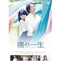 娚の一生 DVD通常版