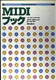 MIDIブック (DTM HANDBOOKS)