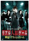 リアル人狼ゲーム~戦慄のクラッシュルーム[DVD]