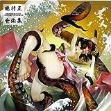 「朧村正 音楽集」の画像