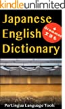 Japanese English Dictionary (English Edition)