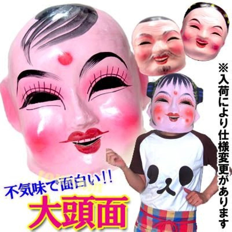 艶々不気味かぶり面(中国のお面)(男の子、女の子、chinese mask) rouishin0219 男の子
