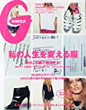 GINZA (ギンザ) 2013年 05月号 [雑誌]